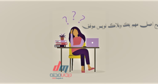 5 اصل مهم در وبلاگ نویسی موفق